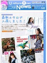 ユニフォーム2015春夏最新カタログ